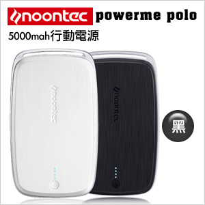 【Noontec powerme polo】 5000mah行動電源(黑色)