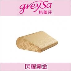 【GreySa格蕾莎】轻松枕(闪耀雾金)