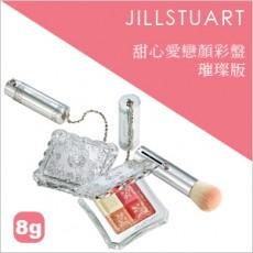 【JILL STUART】 甜心爱恋颜彩盘 璀璨版8g