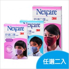限时优惠【3M】 Nexcare 舒适口罩 2入/组(3种规格任选)