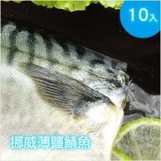 生鲜网挪威鲭鱼真空切片-10入