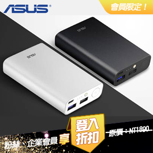 ASUS ZenPower 10050C QC3.0三輸出行動電源