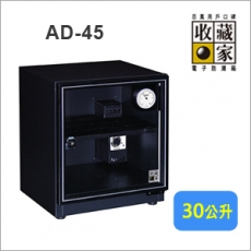 【收藏家】 電子防潮箱 AD-45