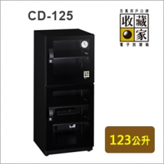 【收藏家】 電子防潮箱 CD-125