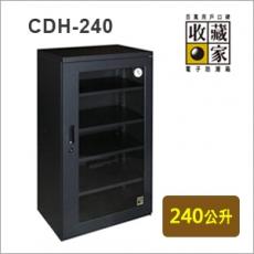 【收藏家】 電子防潮箱 CDH-240