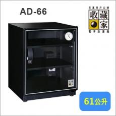 【收藏家】 電子防潮箱 AD-66
