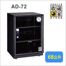 【收藏家】 電子防潮箱 AD-72