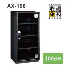 【收藏家】 電子防潮箱 AX-106