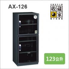 【收藏家】 電子防潮箱 AX-126