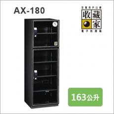 【收藏家】 電子防潮箱 AX-180
