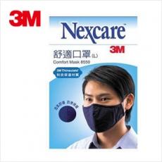 【3M】 Nexcare 舒適口罩L (成人款-藍色)