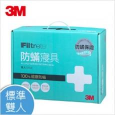 【3M】淨呼吸防蹣雙人四件組(AB3112)