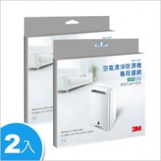 【3M】淨呼吸空氣清淨除濕機專用濾網(2入)