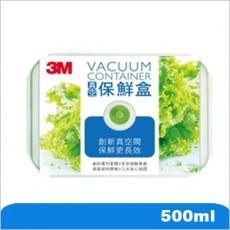 【3M】 FLC6000真空保鮮盒長方形500ml