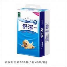 【舒潔】棉柔舒適平版衛生紙300張CVS(6包x8串/箱)