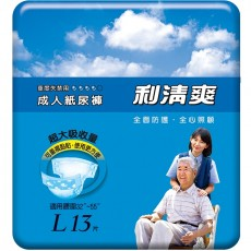 【利清爽】成人紙尿褲L(13片x6包/箱)