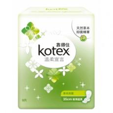 《靠得住》溫柔宣言草本抑菌衛生棉-夜用超長35cm(9片x8包/箱)
