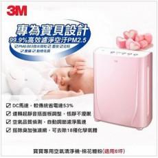 【3M】淨呼吸FA-B90DC PN空氣清淨機 棉花糖粉