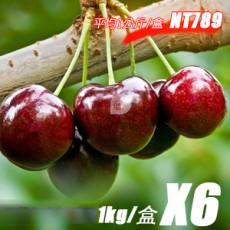 櫻桃:紐西蘭新鮮空運6盒(1kg/盒)(含運)