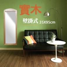 松木 壁掛鏡35x95cm 原木色