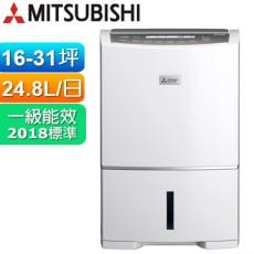 【MITSUBISHI三菱】25L日本原裝高效能變頻清淨除濕機 MJ-EV250HM-TW(公司貨)