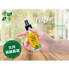 【華陀益生】馬告植萃精油驅蚊噴霧(100毫升/罐)買2送1