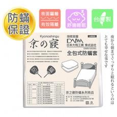 【京之寢】E2 天然精油防蹣雙人特大床墊套 (NM-804)