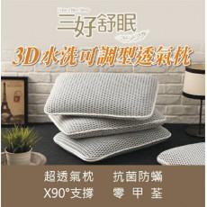 【三好舒眠】3D水洗可調型透氣枕-4入