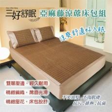 亞麻藤透氣涼蓆床包組-雙人加大