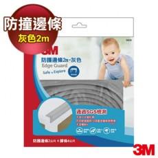 【3M】9906兒童防護邊條2M灰色
