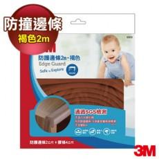 【3M】9906兒童防護邊條2M褐色
