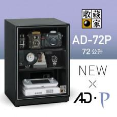 【收藏家】 電子防潮箱 AD-72P
