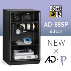 【收藏家】 電子防潮箱 AD-88SP