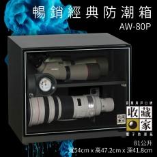 【收藏家】 電子防潮箱 AW-80P