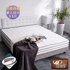 【亞珈珞】竹炭四線3M防潑水獨立筒床墊(單人加大3.5X6.2尺)860235
