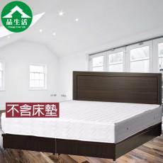 【品生活】簡約二件式房間組2色可選-雙人(床頭片+床底)M00001