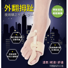 【expertgel樂捷】 拇指外翻|腳趾外翻 | 足部護理 | 夜間使用矯正器_1支入