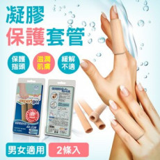 【expertgel愛倍多】腳趾套|手指套|拇指摩擦 | 足部護理 | 添加AEGIS抗菌成份抑菌防臭 | 凝膠保護套管 _2條入