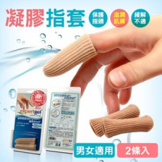 【expertgel愛倍多】腳趾套|手指套|拇指摩擦 | 足部護理 | 添加AEGIS抗菌成份抑菌防臭 | 凝膠保護套管 (M)_2個入