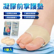 【expertgel愛倍多】腳掌護墊|腳掌護墊 | 足部護理 | 添加AEGIS抗菌成份| 抑菌防臭| 前腳掌凝膠保護墊 (S、L)_1雙入