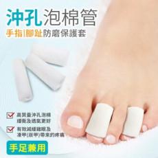 【expertgel樂捷】 | 手指腳指防磨保護套 | 沖孔泡棉保護管 (S、M、L、XL)_5入