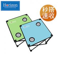 Horizon 天際線 輕便摺疊野餐桌