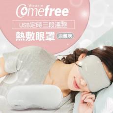 Comefree USB定時三段溫控熱敷眼罩(旅行/飛行適用) 淡雅灰