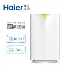 Haier海爾大H 醛效抗敏空氣清淨機 AP450