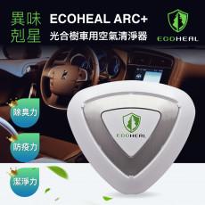 【EcoHeal】光合樹車用空氣清淨器