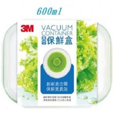 【3M】真空保鮮盒長方型(600ml)