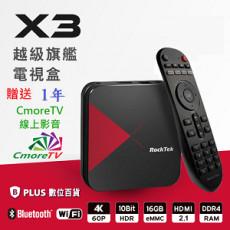 下殺原價2990元-雷爵X3電視盒-贈CmoreTV線上影音免費一年