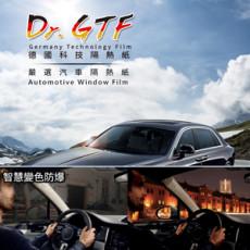 【Dr.GTF】智慧變色防爆隔熱紙(前擋)一般轎車