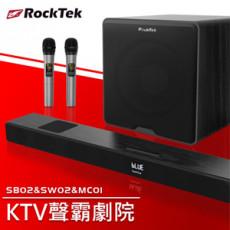 【Rocktek 雷爵】RockTek KTV重低音聲霸劇院組(SB02+MC01+SW02)