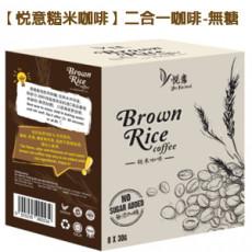 馬來西亞【悅意糙米咖啡】二合一咖啡-無糖